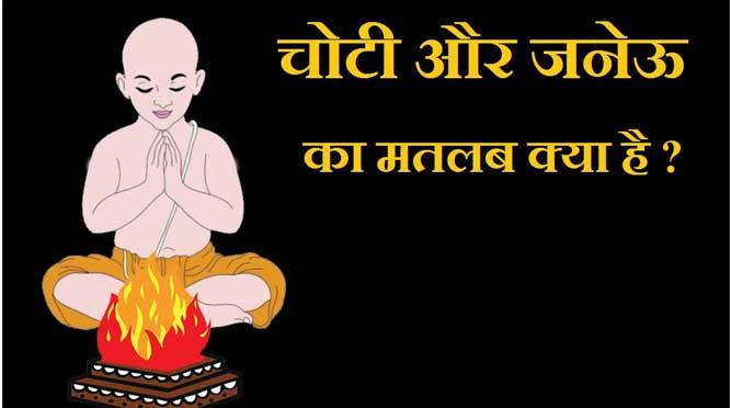 चोटी और जनेऊ का मतलब क्या है ? महत्व शिखा और जनेऊ का Religion In Hindi