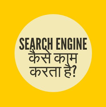 Search Engine क्या है ?