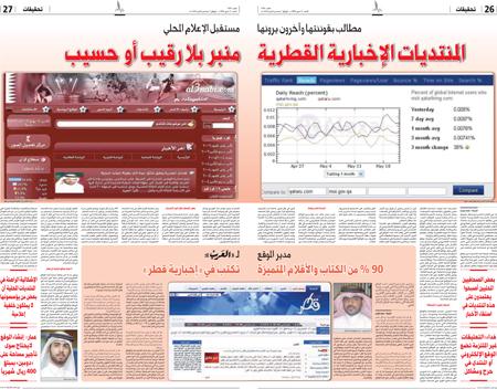 https://i2.wp.com/www.ammartalk.com/wp-content/uploads/2009/05/qatari-forums-small.jpg?w=1220