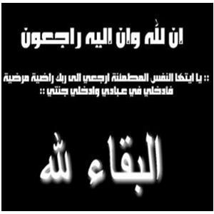 عمة طاهر المصري الى رحمة الله