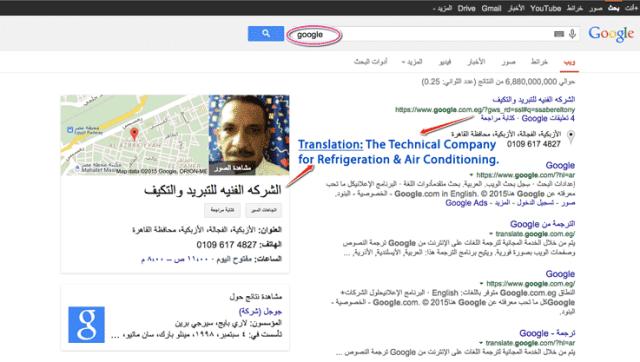 ضحكة تقنية: خطأ جوجل مصر يصنع الأستاذ صابر