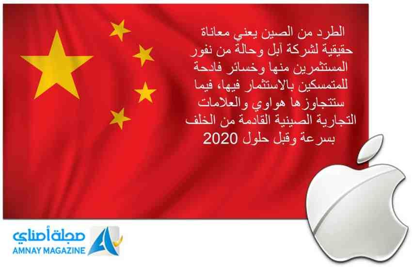 chines-flag-apple-logo طرد آبل من الصين يعني بداية النهاية 2020