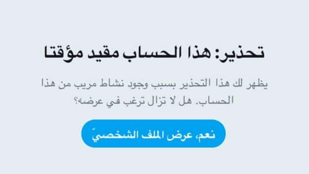 102484696_lockedaccountsamplear كل شيء عن مذبحة تويتر للحسابات الوهمية وتراجع المتابعين