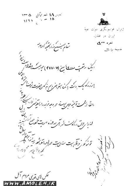 1295 atash 2 نامه مربوط به آتش سوزی آمل سال 1296 خورشیدی