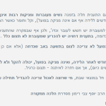 Fasting for Pregnant and Breastfeeding Women when 9 Av Postponed to Sunday: Rabbi Yosef Tzvi Rimon