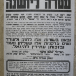 Jerusalem on wall poster advocating shawls for all women