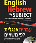 Review: English Hebrew by Subject