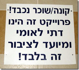 Elad building lobby sign advising haredim not to move in