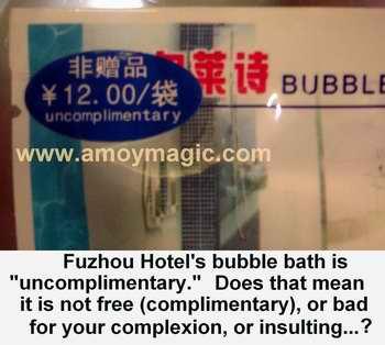 uncomplimentary bubble bath in Fuzhou hotel