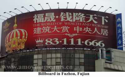 the world of wealth and worship in Fuzhou