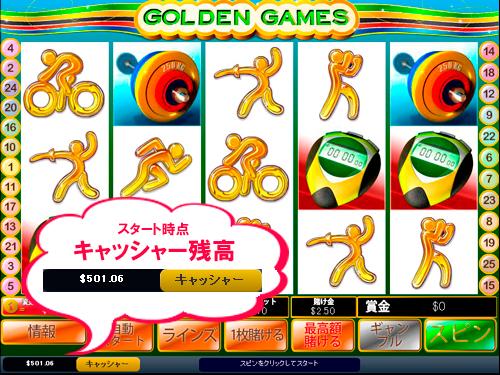 ゴールデンゲームス2