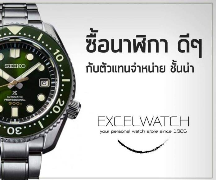 Excel Watch Banner Square2