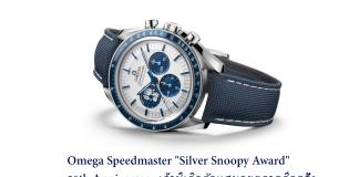 Omega Speedmaster Silver Snoopy Award