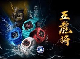 Casio G-Shock Five Tiger Generals Series