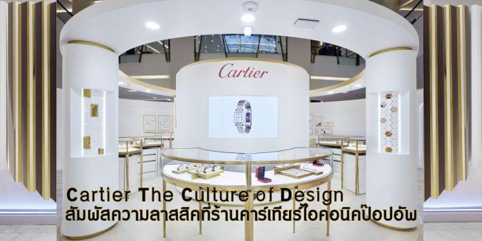 Cartier The Culture of Design