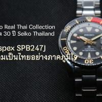 Seiko Prospex SPB247J สะท้อนความเป็นไทยอย่างภาคภูมิใจ