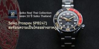 Seiko Prospex SPB247J