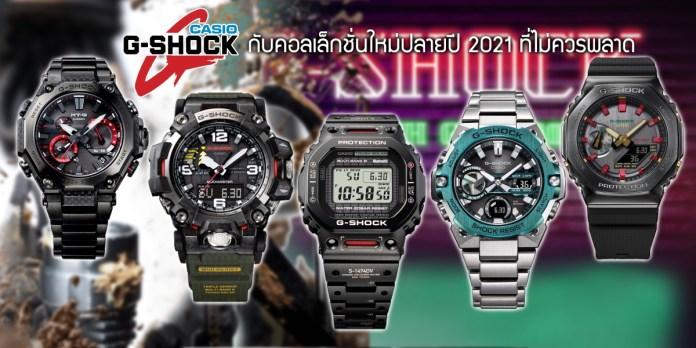 Casio G-SHCOK Collection 2021