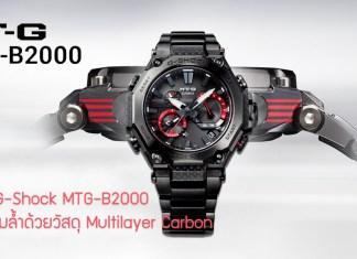 Casio G-Shock MTG-B2000