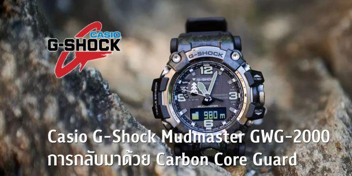 Casio G-Shock Mudmaster GWG-2000