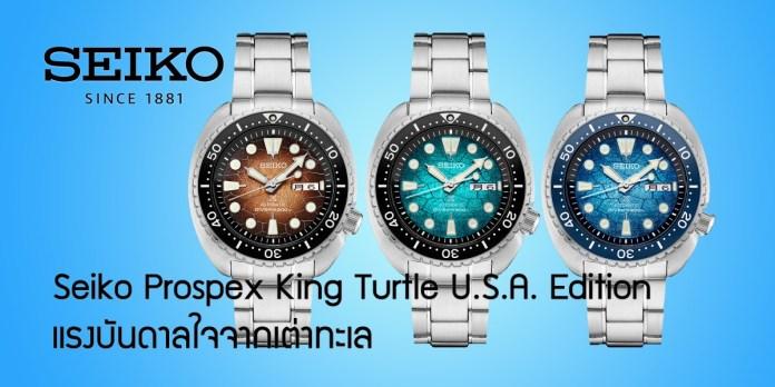 Seiko Prospex King Turtle U.S.A. Edition