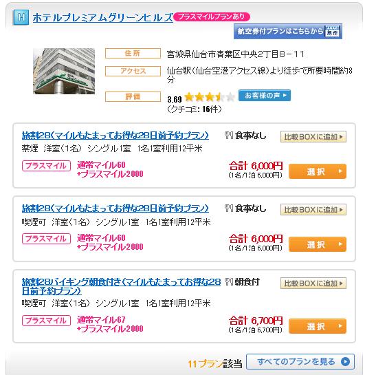 id:jp:20161027074024p:plain