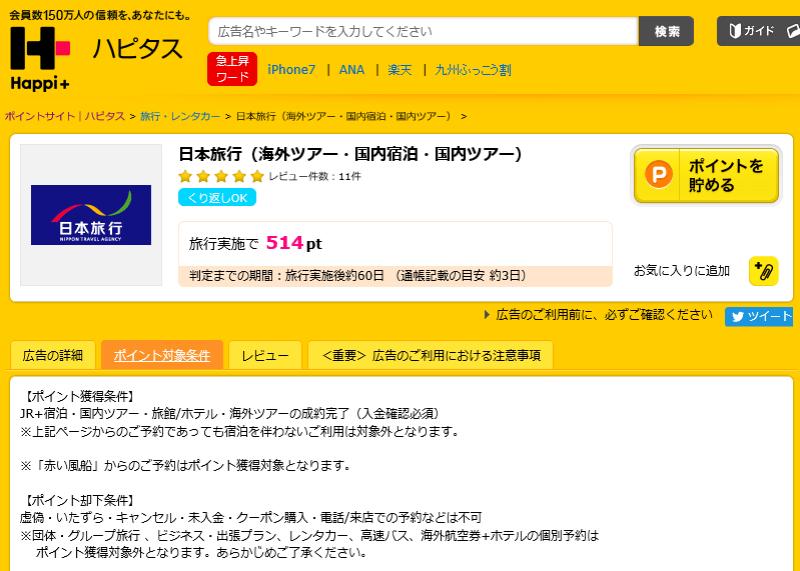 id:jp:20161027074132p:plain