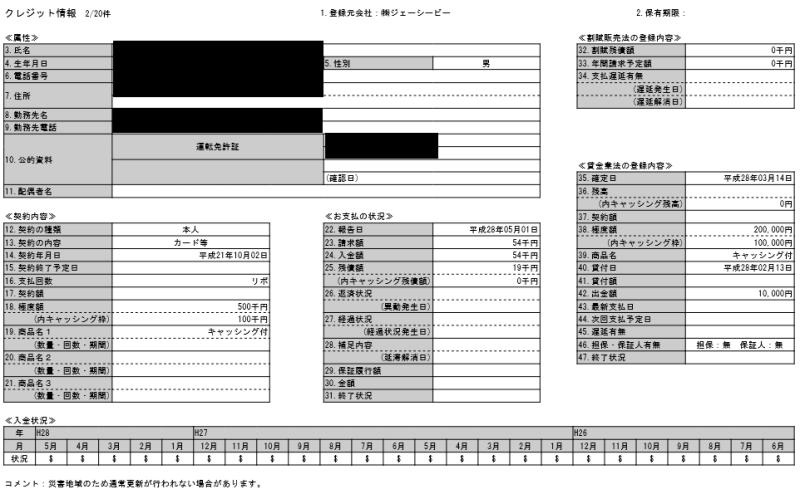 id:jp:20161029094124p:plain