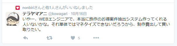 id:jp:20161112100554p:plain