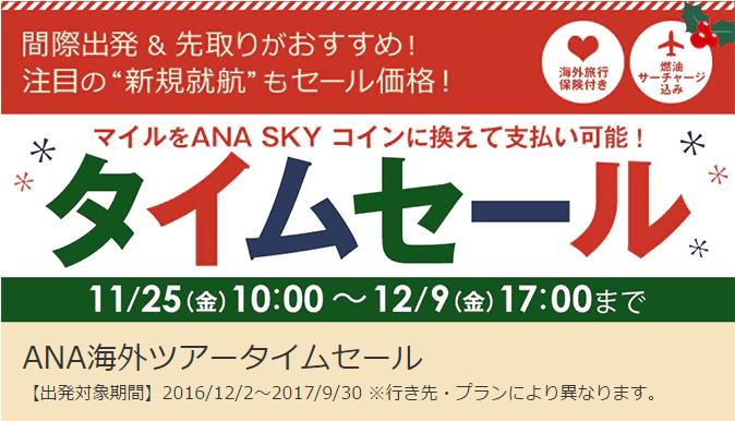 id:jp:20161126092020p:plain