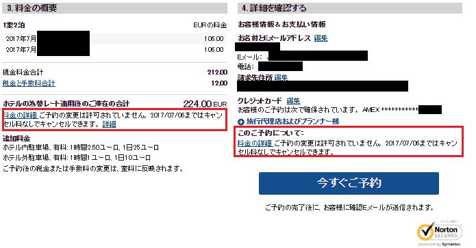 id:jp:20170706003719p:plain