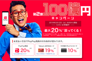 paypay100億円かんげん第二弾