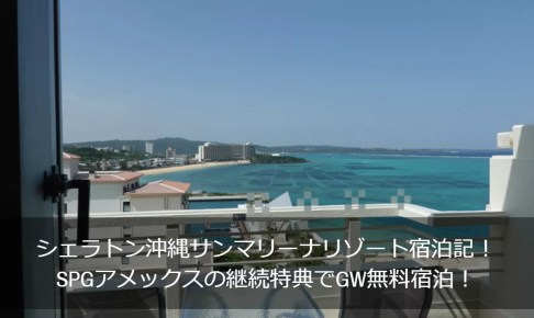 シェラトン沖縄産マリーナリゾート