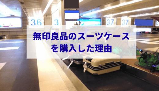 羽生結弦選手も愛用の無印良品スーツケースを購入した理由は?最もお得に購入する方法はこちら!