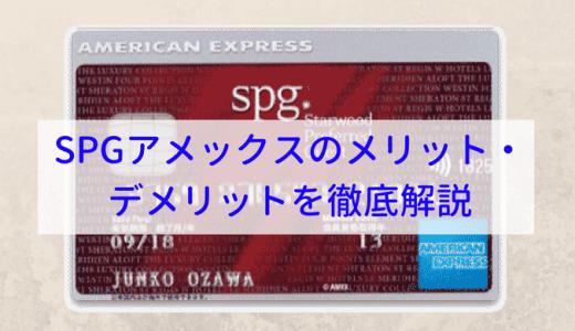 SPGアメックスはマイルも貯まる最強のクレジットカード!入会によるメリット・デメリット・特典を解説!(2018年7月最新版)