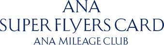 SFC(Super Flyers Card)のメリットとは何か? SFC特典の個人的ランキングベスト5!