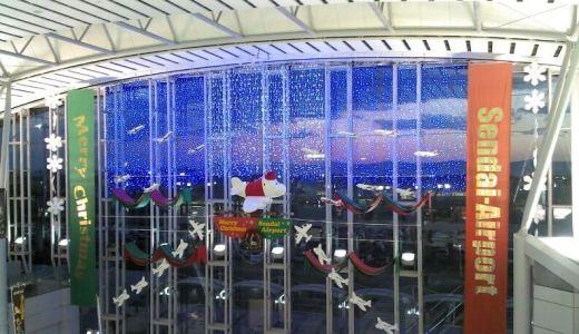 SFC修行のような全国行脚5日目、まずは仙台から札幌へ移動!