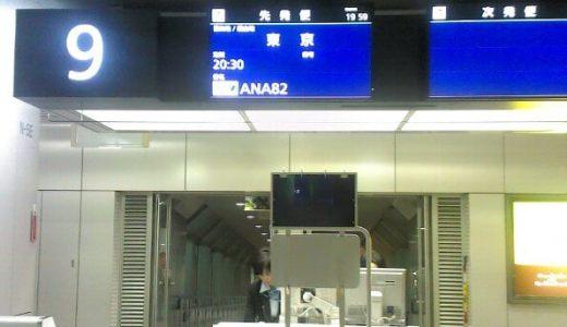 SFC修行のような全国行脚5日目最後のフライトは札幌から東京へ!北海道はお土産の宝庫!