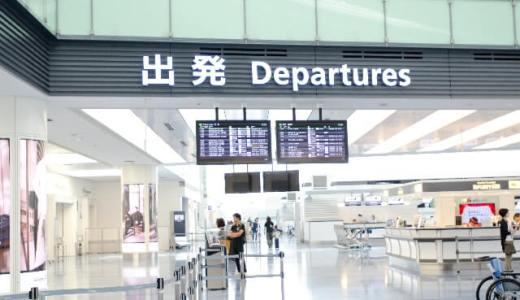 ANAビジネスクラス特典航空券を空席待ちから確保する裏技