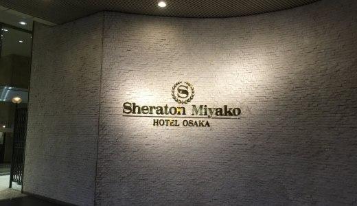 【SPG】シェラトン都ホテル大阪に出張で宿泊!ゴールド会員特典でアップグレード!