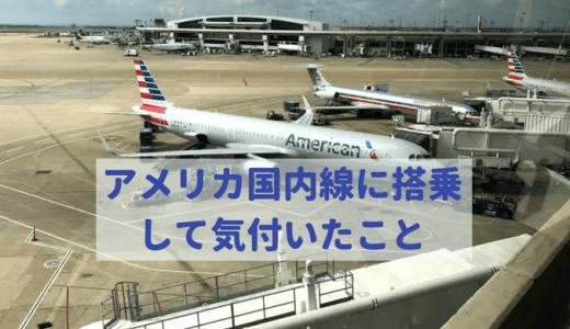 アメリカ国内線に搭乗して気づいた日本の国内線との違い!その違いとは何なのか?