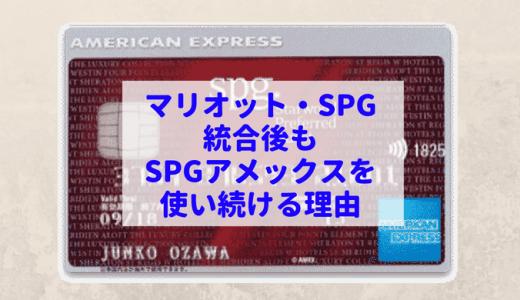 マリオット・SPG完全統合目前!統合後もSPGアメックスを使い続けようと思う5つの理由!