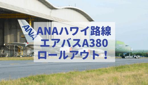 ANAのエアバスA380初号機が塗装後のロールアウト!来春からハワイ特典航空券は取りやすくなるか?