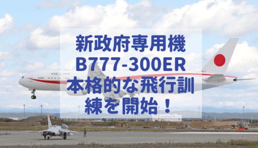新政府専用機B777-300ER〜N509BJ→80-1111へレジ変更!タッチアンドゴーなど訓練開始!現行B747はどうなる?