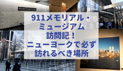 「911メモリアルミュージアム」訪問!NYで必ず訪れるべき場所!壮絶な現場の様子を感じられる空間!