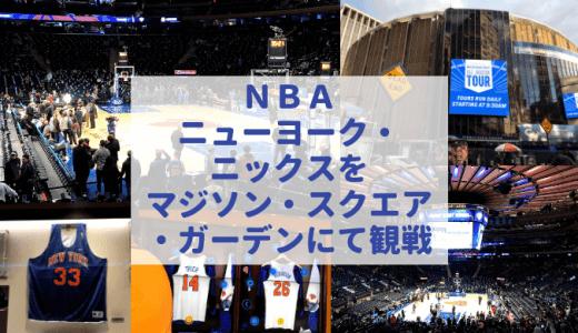 NBA「ニューヨーク・ニックスvsデンバー・ナゲッツ」戦をNYマジソン・スクエア・ガーデンにて観戦!本場の迫力・雰囲気は最高!