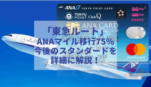 "【TOKYUルート】ANAマイル移行の""ベストな方法""について解説!お得な入会方法も?(2020年11月最新版)"