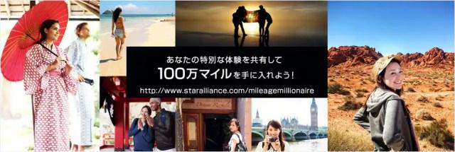 あなたの特別な体験を共有して100万マイルを手に入れよう!
