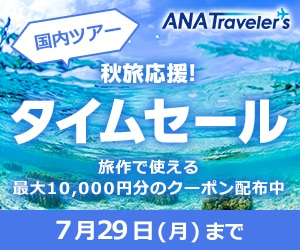ANAの旅行サイト【ANA SKY WEB TOUR】<国内>旅作タイムセール