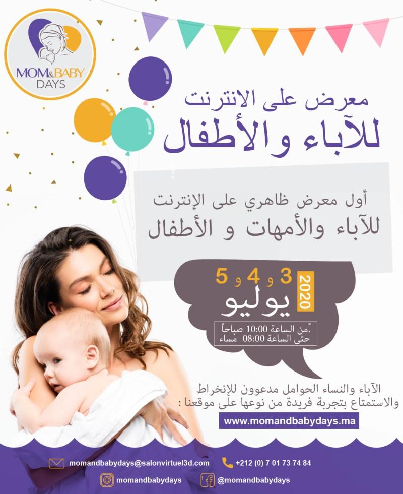 معرض افتراضي على الانترنيت خاص بالآباء والأمهات والأطفال